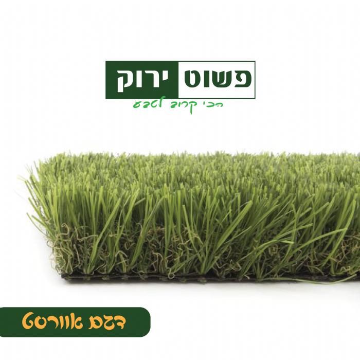 דשא אוורסט-פשוט ירוק