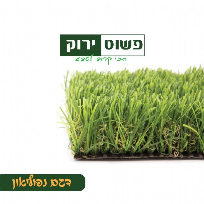 דשא נפליון - פשוט ירוק