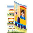 פולדר נסיעה ברכבת