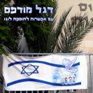 דגל כרזה