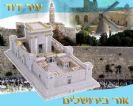 לוח התוכן בית מקדש-ירושלים