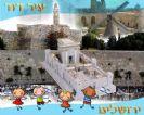 לוח התוכן ירושלים