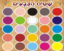 לוח התוכן שטיח צבעים