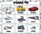 לוח תוכן כלי תחבורה
