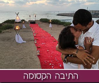 הצעת נישואין בשקיעה