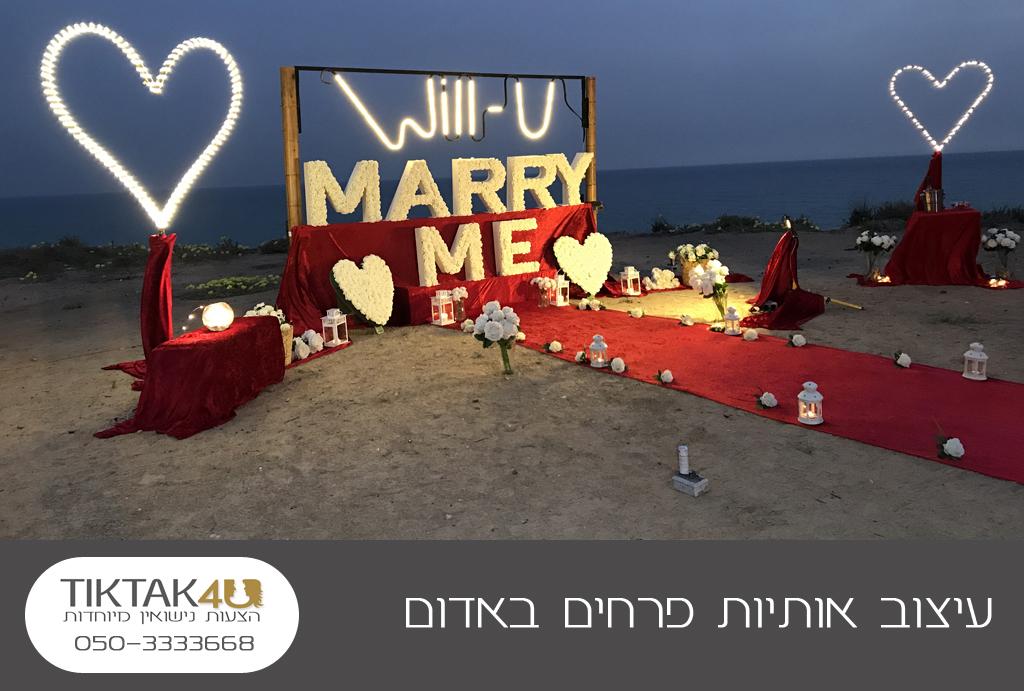 רעיון הצעת נישואים