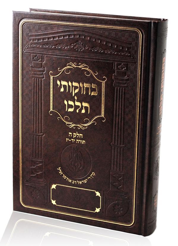 בחוקותי ה' | ר' עמרם יוסף הלוי הורוביץ