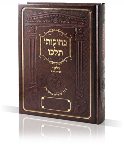 Breslov Book |  BeChukotai Part 4