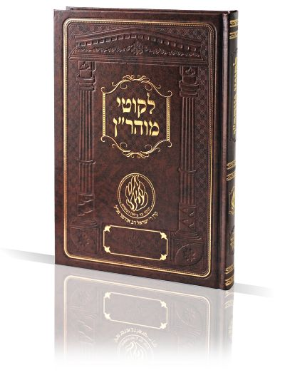 Breslov Books in Hebrew
