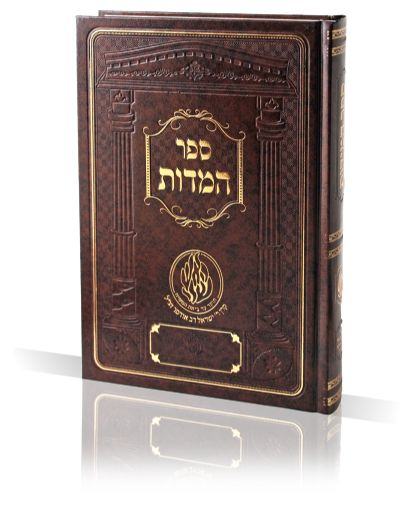 Breslov Book | Sefer HaMidot