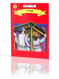 Breslov Children Books