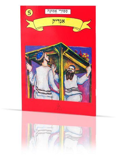 ספרים של ברסלב | ספרי ברסלב לילדים