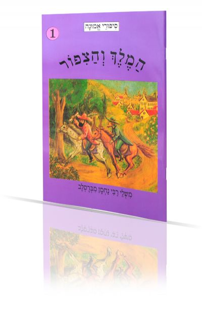 Breslov Children Book