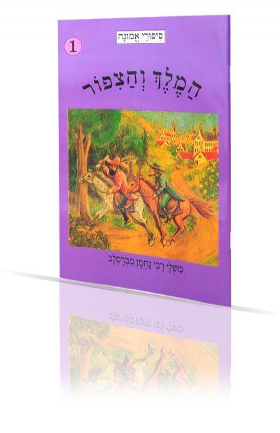 ספרי ברסלב | המלך והצפור | רבי נחמן מברסלב