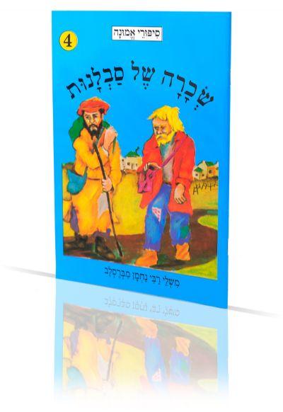 ספרי ברסלב | ספרים לילדים | ספרי רבי נחמן לילדים