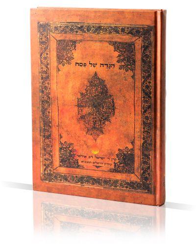 הגדה עם ליקוטי הלכות | קרן רבי ישראל דב אודסר