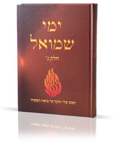 ספרי ברסלב | ימי שמואל ג'