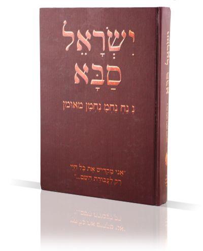 ישראל סבא | הוצאת קרן רבי ישראל דב אודסר