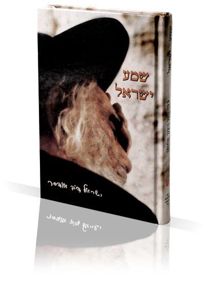 ספר שמע ישראל | רבי ישראל דב אודסר