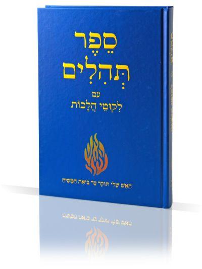 ספר תהילים עם ליקוטי הלכות | כריכה כחולה