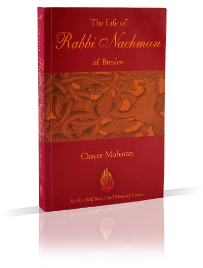 ספרי ברסלב | The Life of Rabbi Nachman | Chaye Moh