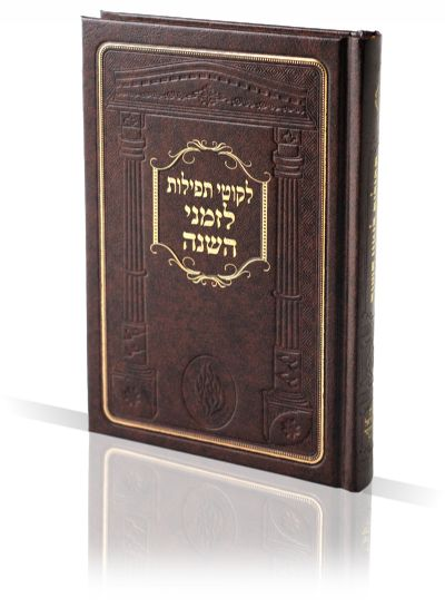 ספרי ברסלב | ליקוטי תפילות לזמני השנה