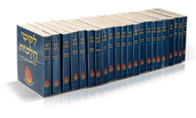 ליקוטי הלכות | גודל כיס 22 כרכים