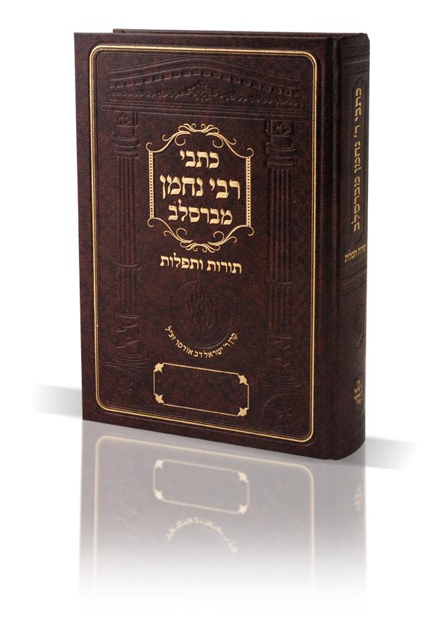 כתבי רבי נחמן מברסלב - ספר תורות ותפילות