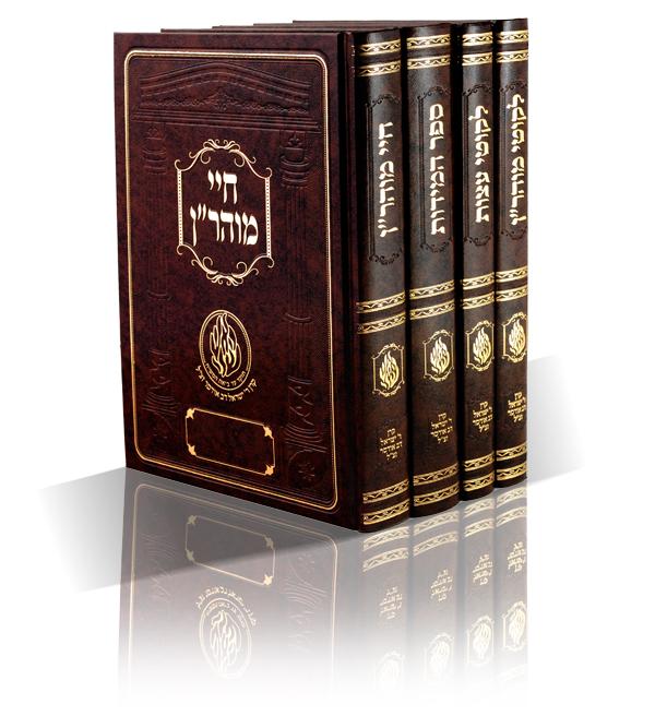 סט ספרי רבי נחמן מברסלב בהוצאה מהודרת
