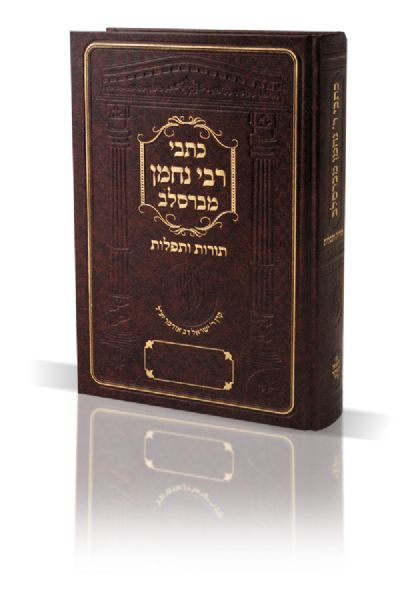 The book of Rebbe Nachman's Writings