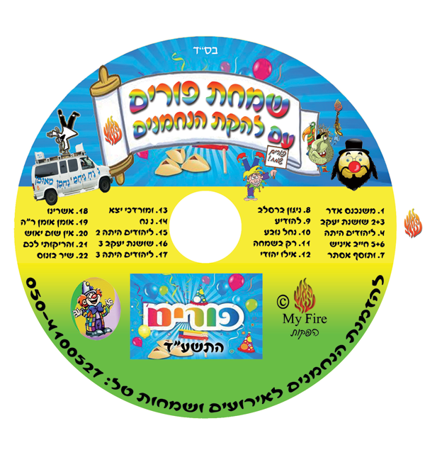 Purim songs | Extra happy Breslov CD for Purim