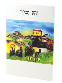 Tikkun Haklali in Hebrew