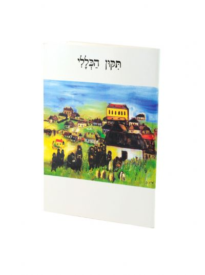 Tikkun ha'Klali | Pocket | Breslov Books
