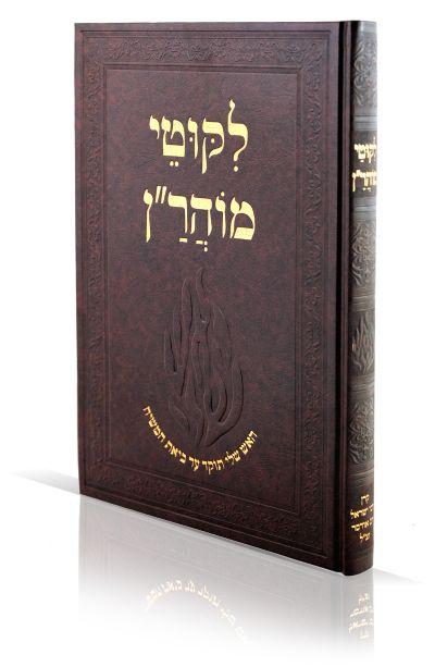 Likutey Moharan | Book of Likutey Moharan | Breslo