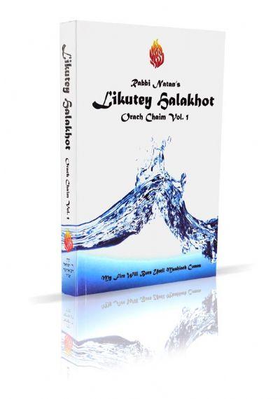 LiKutey Halakhot 1st Vol. | New edition