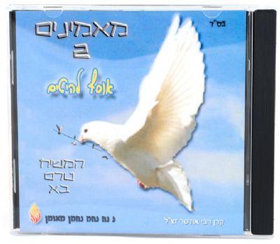 מאמינים 2 CD   מוזיקה של ברסלב