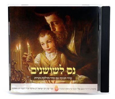 מוזיקה של ברסלב | דיסק מוזיקה של ברסלב לרכישה באתר