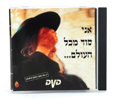 DVD | אני סוד מכל העולם... | רבי ישראל דב אודסר