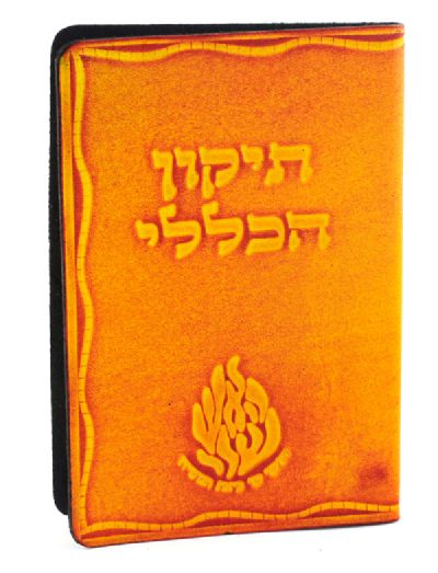 Tikun Haklali | Yellow Leather Cover