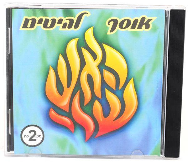אוסף להיטים 2 CD   הוצאת קרן רבי ישראל דב אודסר זצ