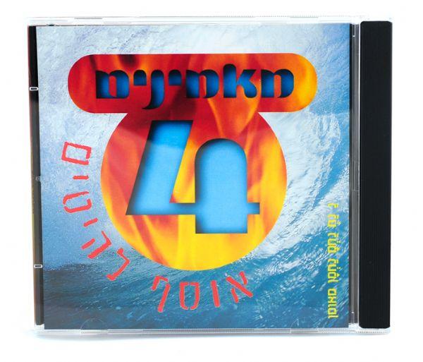 מאמינים 4 CD   מוזיקה של ברסלב