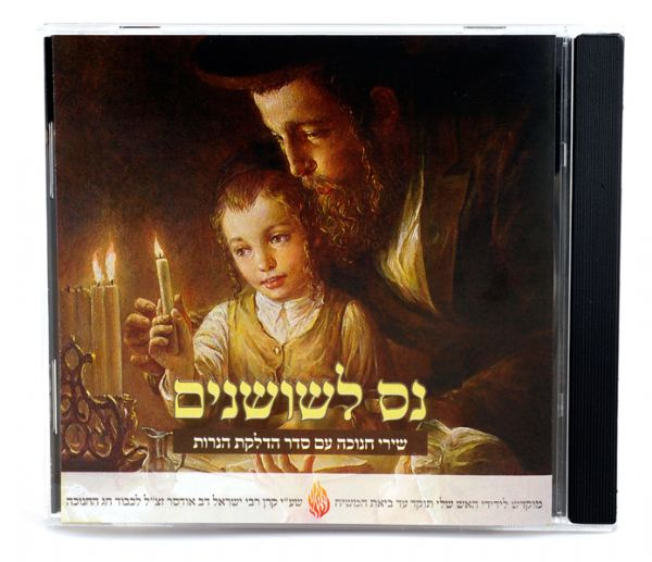 Chanuca Songs CD | breslov Music