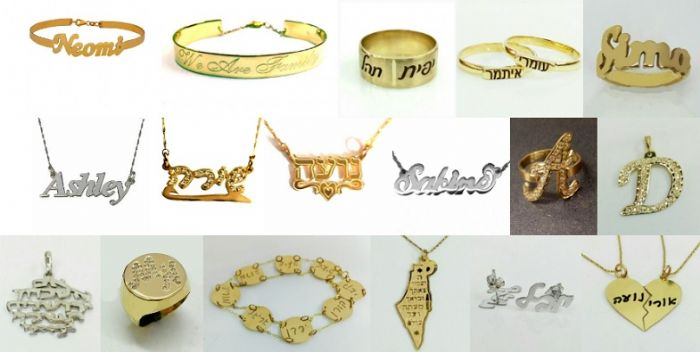 תכשיטי שמות זהב, תכשיטים בעיצוב אישי, שרשרת שם, שרשרת עם שם זהב, תליון זהב, טבעת שם זהב, שרשרת ותליון