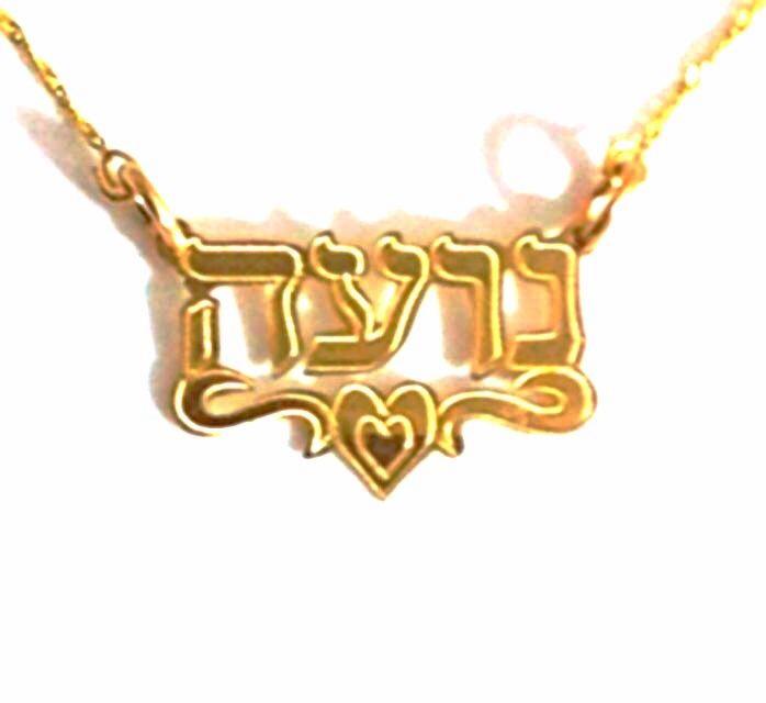 שרשרת שם זהב 14k בעברית בסגנון כתב מודגש עם קו תחתון ולב באמצע