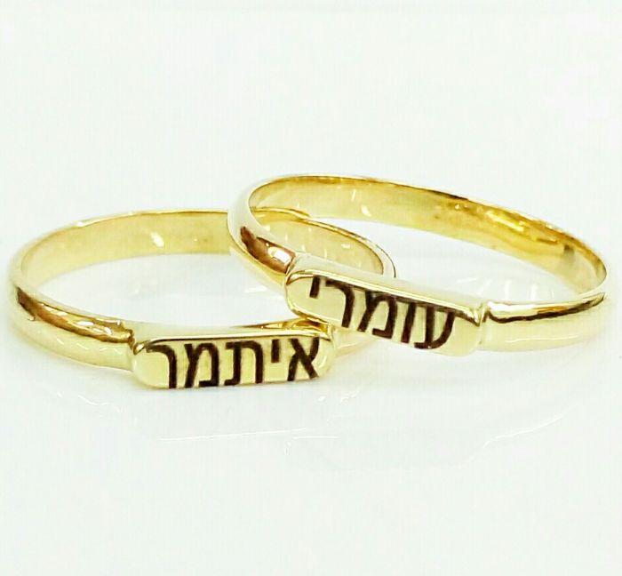 טבעת שם זהב עם חריטת שמות ילדים בכתב מושחר בלייזר