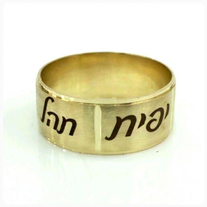 טבעת זהב עם חריטת שמות ילדים בלייזר