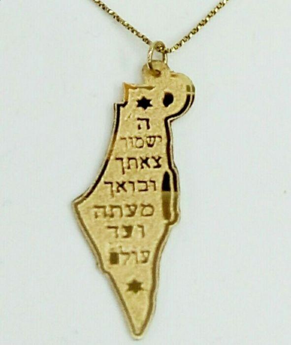 תליון זהב מפת ארץ ישראל