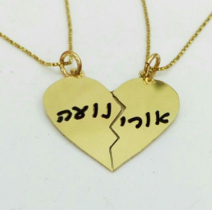 תליון זהב לב שבור עם חריטת שם בלייזר