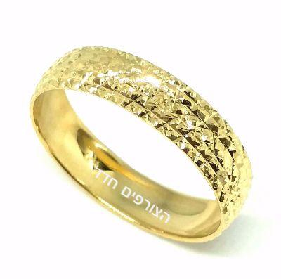 """טבעת זהב נוצצת כוכבים רוחב 5.5 מ""""מ (4495)"""