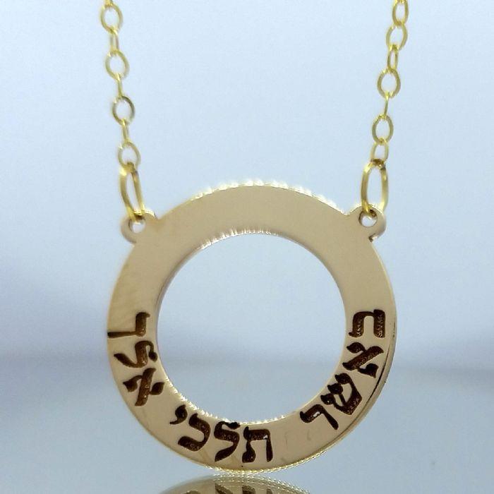 תליון עגול עם כיתוב אישי ושרשרת זהב